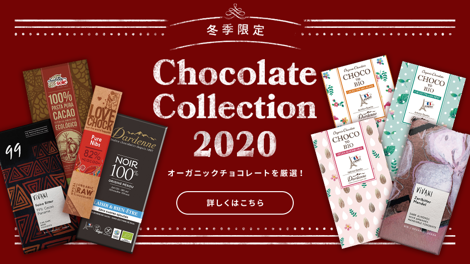 ChocolateCollection2019