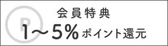 会員特典1~5%ポイント還元