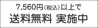 配送料全国一律330円