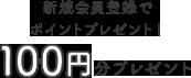 新規会員登録でポイントプレゼント! 100円分プレゼント