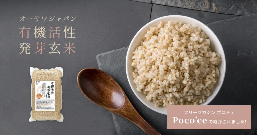 有機活性発芽玄米