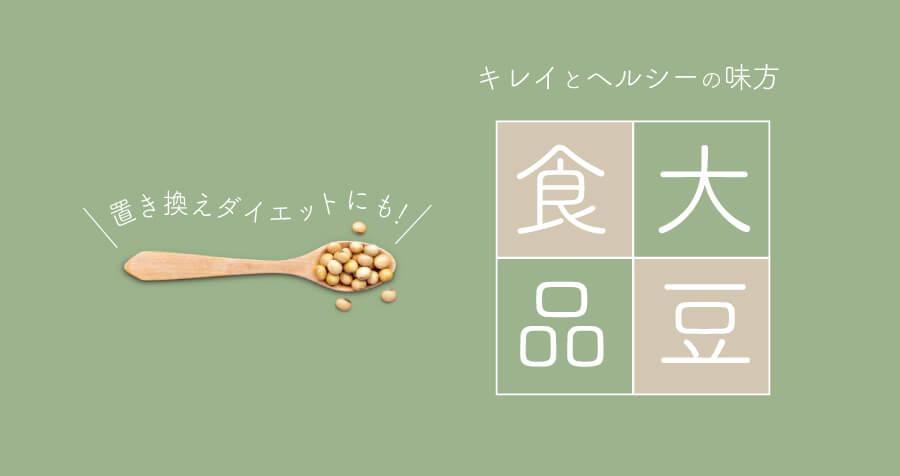 キレイとヘルシーの味方!大豆食品