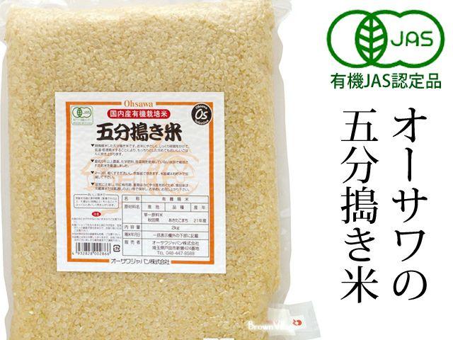 【有機五分搗き米(国内産)】オーサワジャパンの玄米・穀類