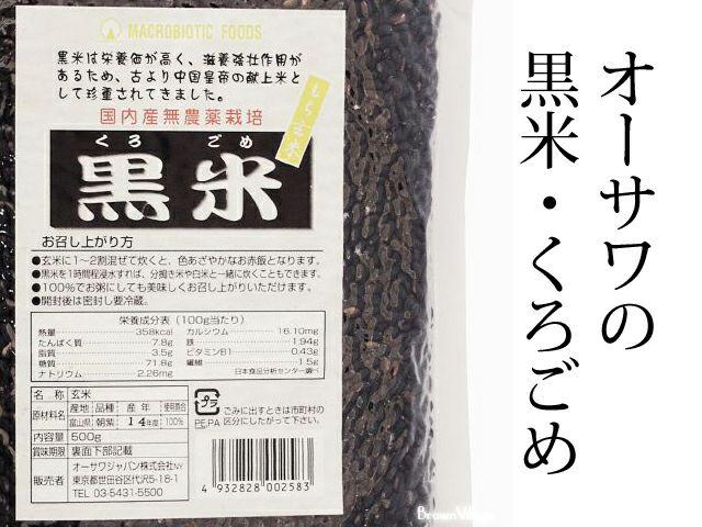 【黒米(くろごめ) 500g】 オーサワジャパンの玄米・穀類