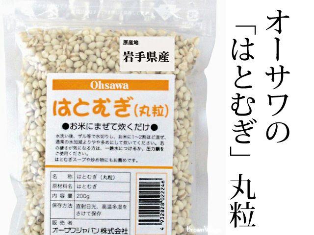 【はとむぎ(丸粒) 200g】 オーサワジャパンの玄米・穀類