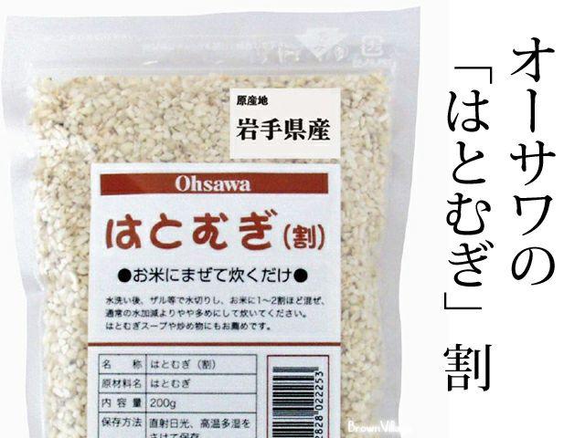 【はとむぎ(割れ) 200g】 オーサワジャパンの玄米・穀類