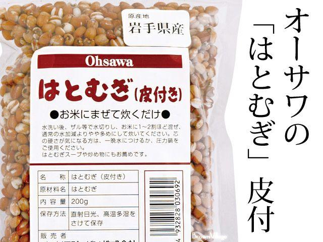 【はとむぎ(皮付き) 200g】 オーサワジャパンの玄米・穀類