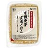 【活性発芽玄米ごはん 160g / 240kcal】 オーサワジャパンの玄米・穀類加工品