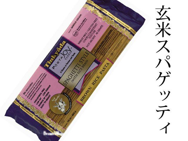 【玄米スパゲッティスタイル 454g】玄米が美味しいパスタになりました(オーサワジャパンの麺類)☆