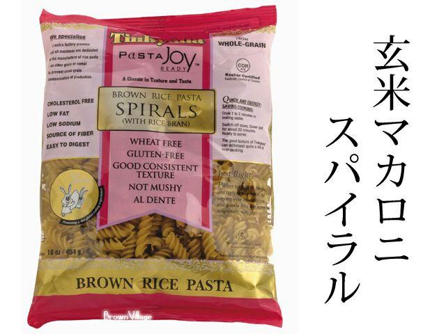【玄米パスタ スパイラル 454g】玄米が美味しいパスタになりました☆