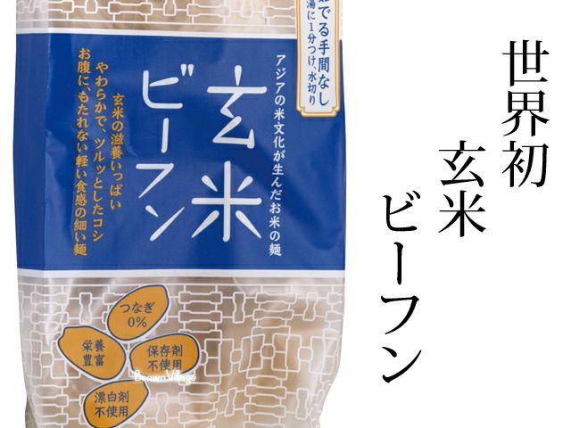 これ、世界初なんです。【玄米ビーフン 120g】 オーサワジャパンの麺類