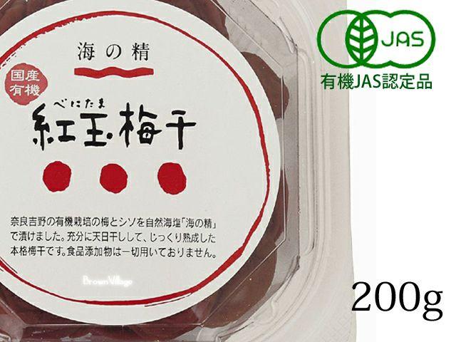 リニューアル!【特別栽培 紅玉梅干(カップ) 200g】 オーサワジャパンの梅干し