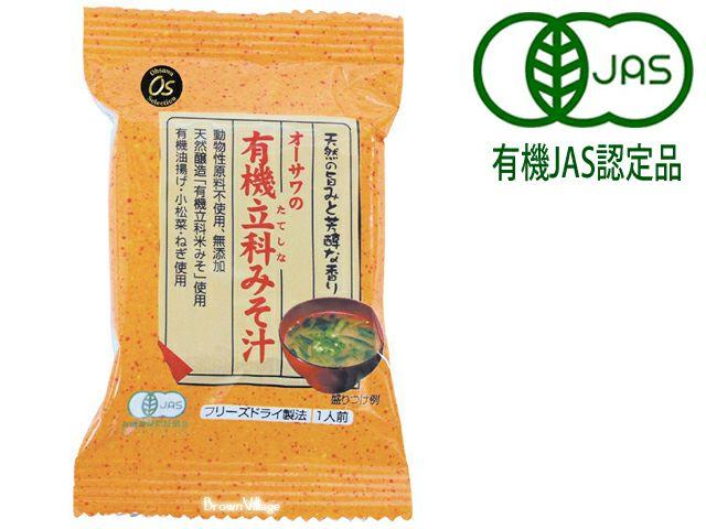 【オーサワの有機立科みそ汁 26.55kcal/1袋】 オーサワジャパンのみそ汁・スープ類