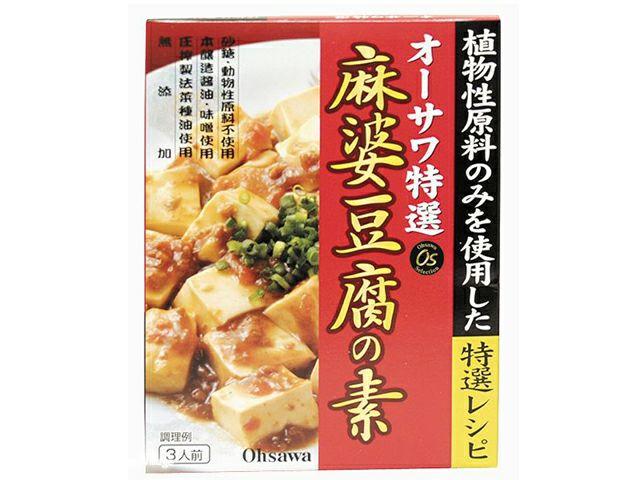 【オーサワ特選 麻婆豆腐の素 180g】 オーサワジャパンのその他加工品