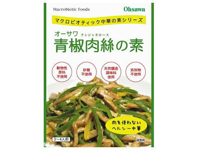 【オーサワ青椒肉絲の素 100g】 オーサワジャパンのその他加工品