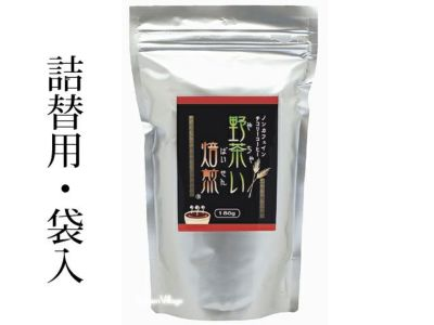 【野茶(やちゃ)い焙煎(チコリーコーヒー) (詰替用・袋)】 オーサワジャパンのコーヒー・紅茶・ココア類