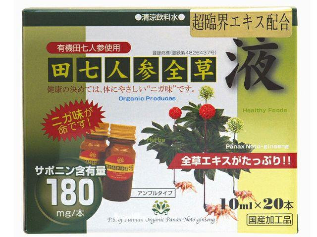 【田七人参全草液(でんしちにんじんぜんそうえき)】 オーサワジャパンの機能性食品