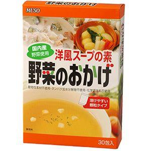 洋風スープの素・野菜のおかげ 30包徳用(ムソー)の通販【自然食品通販店ブラウンビレッジ】