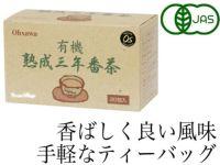 【有機熟成三年番茶(ティーバッグ)】香ばしい風味が美味(オーサワジャパンの茶類)