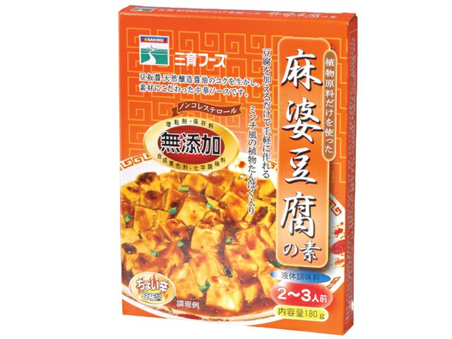 植物性・ノンコレステロール【麻婆豆腐の素180g(三育)】