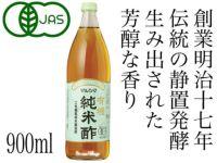 マルシマ【有機純米酢 900ml】 静置発酵+長期熟成=大量生産品には無い芳醇さ