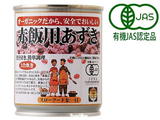 【オーガニック赤飯用あずき】 自宅で簡単おいしい赤飯×6缶