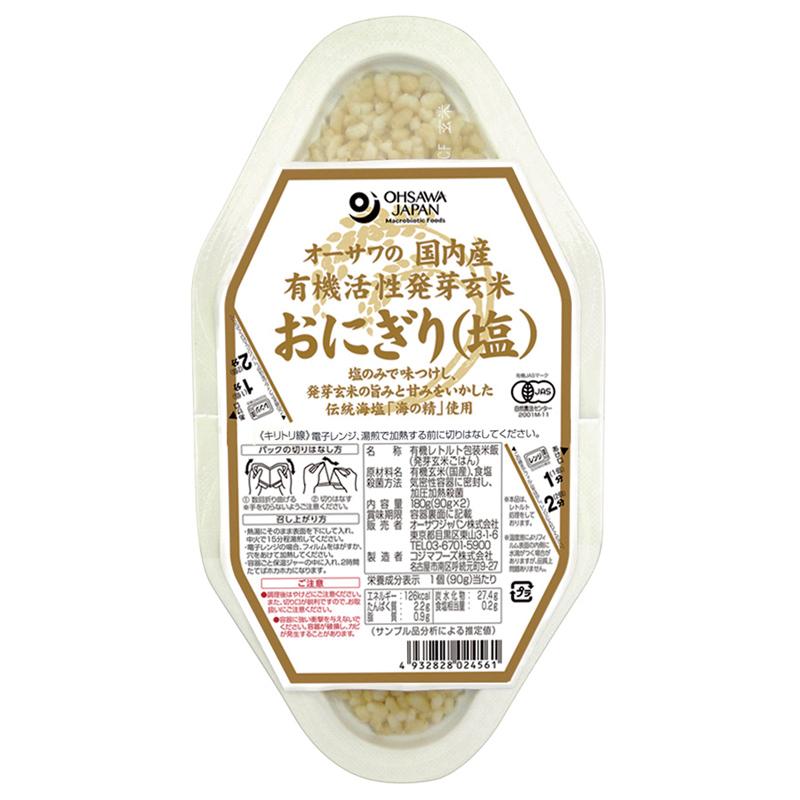 【有機活性発芽玄米 塩おにぎり(90gx2個入)】そのままでも美味しい
