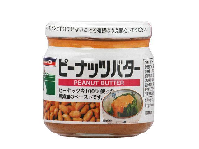 三育【ピーナッツバター(150g)】100%ピーナッツだけ。増粘剤・調味料一切不使用