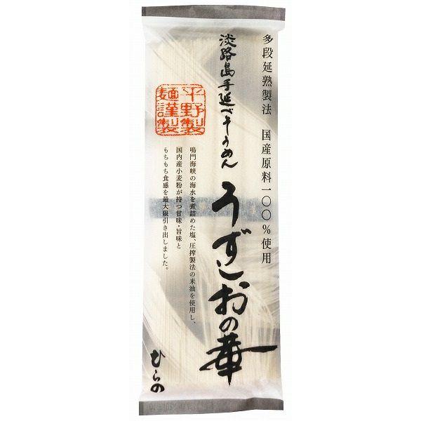☆夏季限定商品☆【淡路手のべそうめん うずしおの華(平野製麺所)】