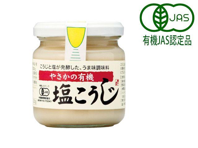 やさかの有機塩こうじ(塩麹)(200g)