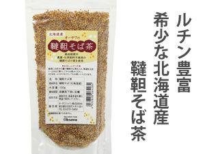 【北海道産 韃靼(だったん)そば茶 100g】 オーサワジャパンの茶類