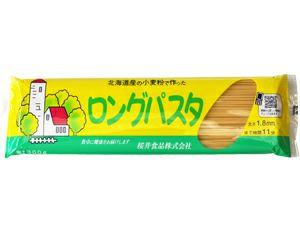 【桜井食品  ロングパスタ〈北海道産小麦粉〉 300g 】口に入れた瞬間ホッと懐かしいい 小麦だけで作ったスパゲッティ 太さ1.8mmのレギュラー