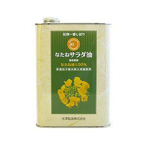 一番しぼり なたねサラダ油 1400g(米澤製油)