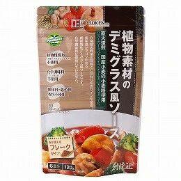 植物素材のデミグラス風ソース 120g(創健社)