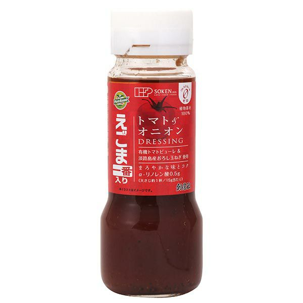 【トマト&オニオンドレッシング 150ml (創健社)】 必須脂肪酸 オメガ3が簡単に摂れるドレッシング