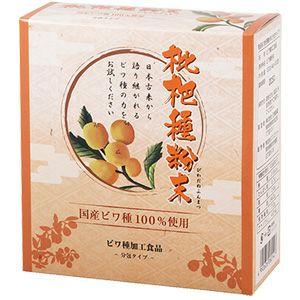 【枇杷種粉末(分包タイプ)(びわたね)30包 】 オーサワジャパンの機能性食品