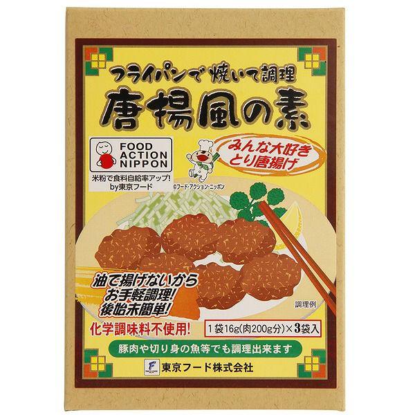 【東京フード 唐揚げ風の素 3包入り】簡単に揚げない唐揚げ