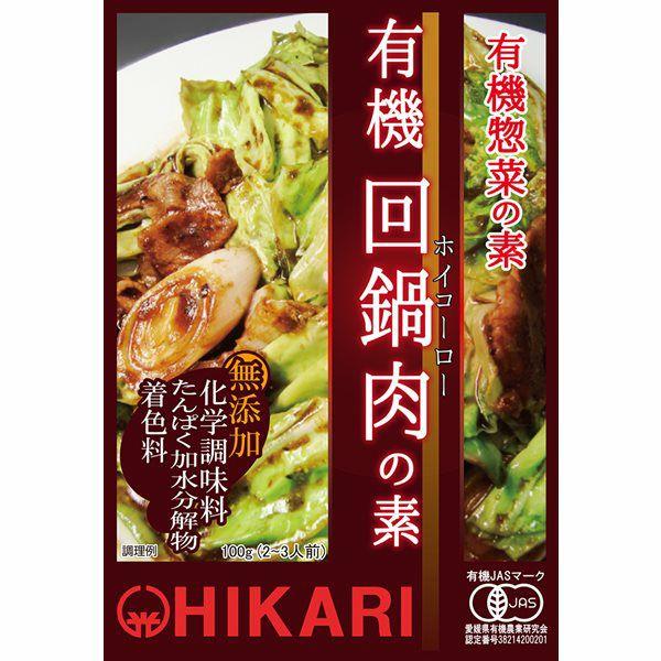 【ヒカリ 有機回鍋肉(ホイコーロー)の素 100g】有機米味噌ベースの濃厚な味