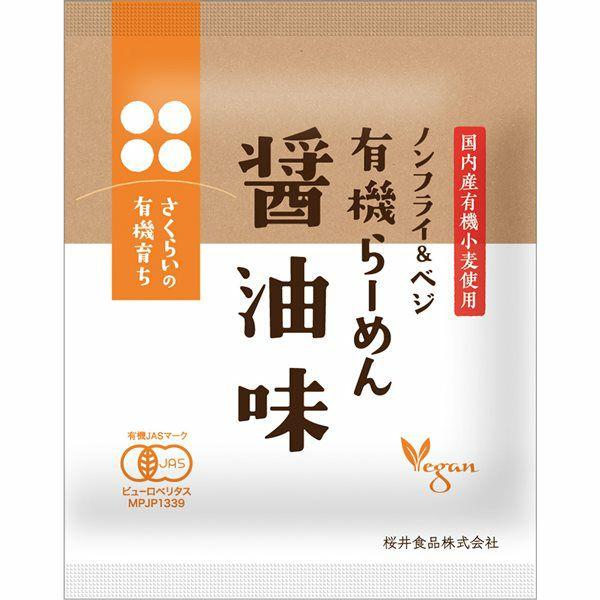 【桜井 有機育ち・有機らーめん(醤油味)110g】北海道産有機小麦使用