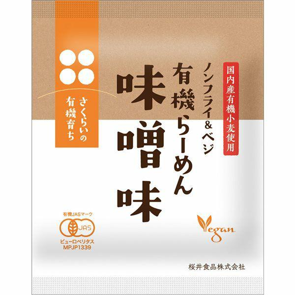 【桜井 有機育ち・有機らーめん(みそ味)118g】北海道有機小麦使用