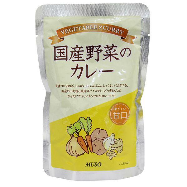 【国産野菜のカレー 甘口 200g】からだにやさしいレトルトカレー