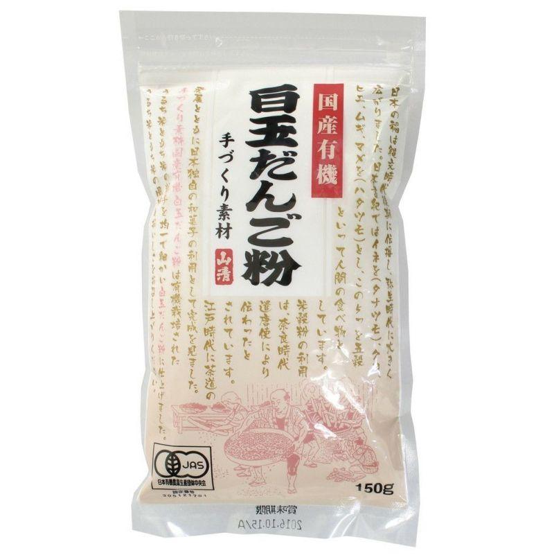 (山清)国産有機白玉だんご粉150g