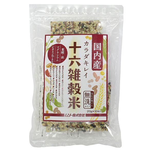 カラダの中からキレイに【国産十六雑穀米20g×10P】(ムソー)