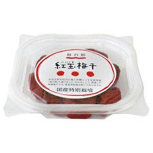 特別栽培 紅玉梅干(カップ)120g