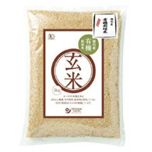 有機玄米(国内産)