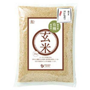 有機玄米(コシヒカリ)国内産