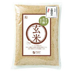 有機玄米(九州産)