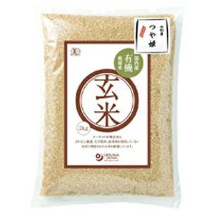 有機玄米(つや姫)国内産