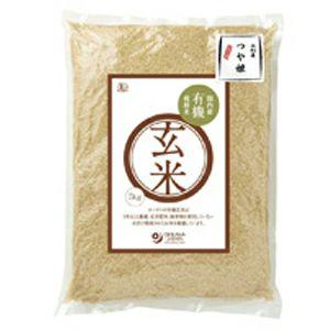有機玄米(つや姫)山形産