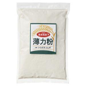 熊本県産 薄力粉